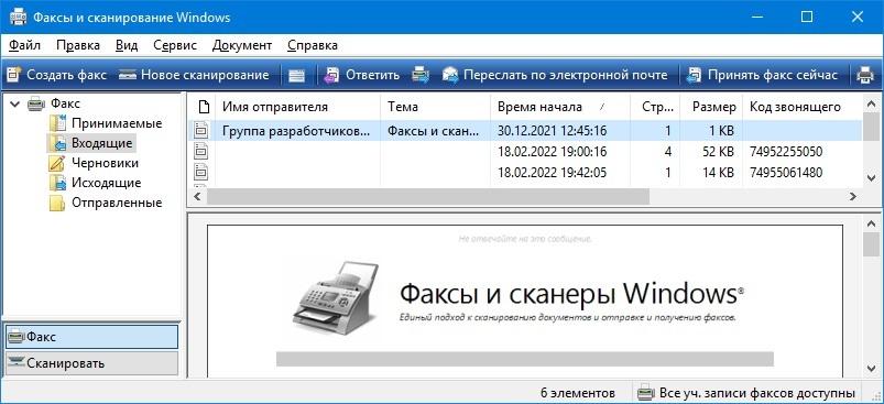 программа факсы и сканирование Windows скачать бесплатно - фото 11